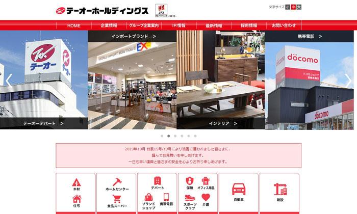株式会社テーオーデパートのウェブサイト画像