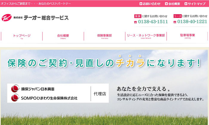 テーオー総合サービスのウェブサイト画像