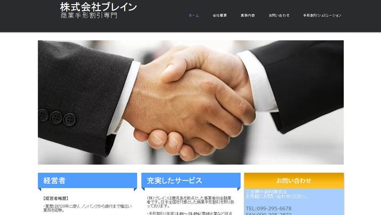 ブレインのウェブサイト画像