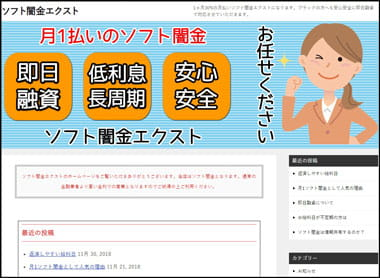 ソフト闇金エクストのウェブサイト画像