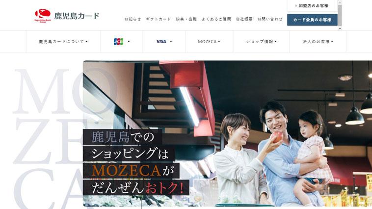 鹿児島カードのウェブサイト画像