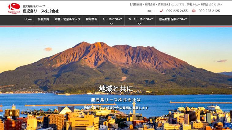 鹿児島リースのウェブサイト画像