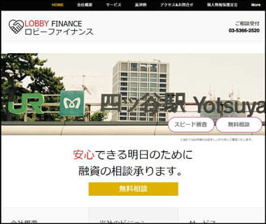 東京都新宿にあるロビーファイナンスのウェブサイト画像
