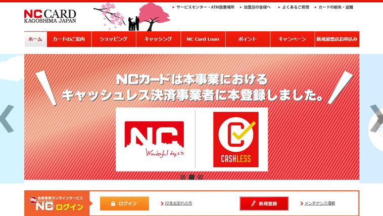 エヌシーガイドショップのウェブサイト画像