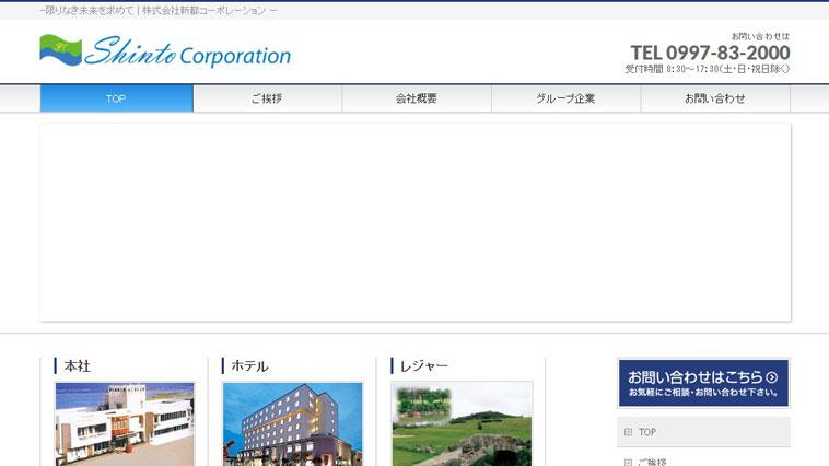 新都コーポレーションのウェブサイト画像
