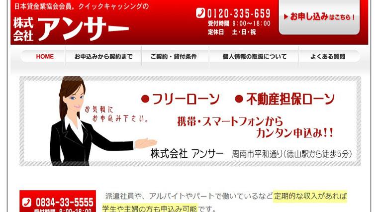 アンサーのウェブサイト画像