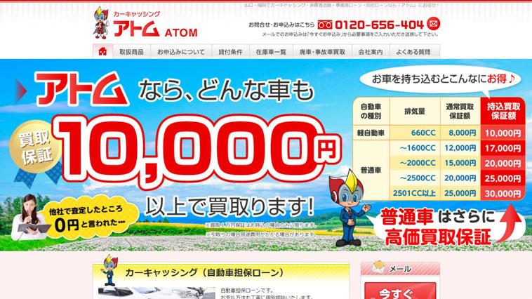 アトムコミュニケーションズのウェブサイト画像