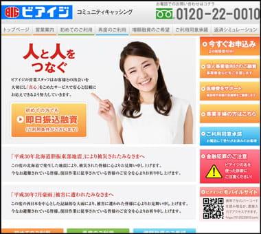 街金ビアイジのウェブサイト画像