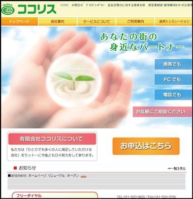 有限会社ココリスのウェブサイト画像