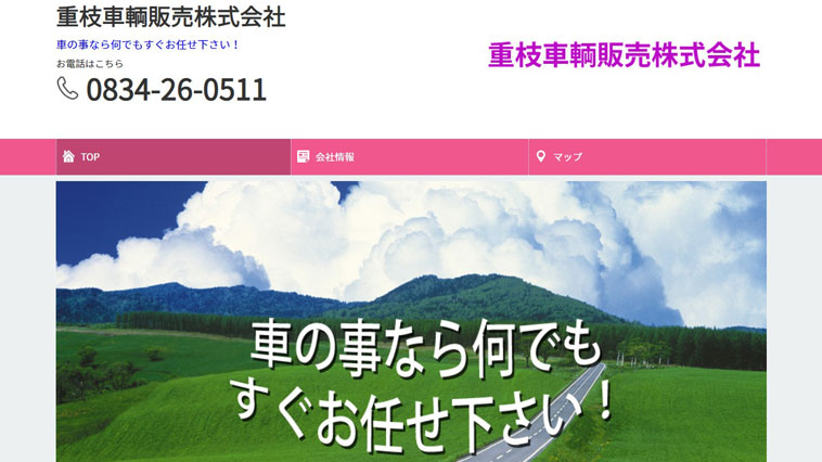 重枝車輌販売のウェブサイト画像