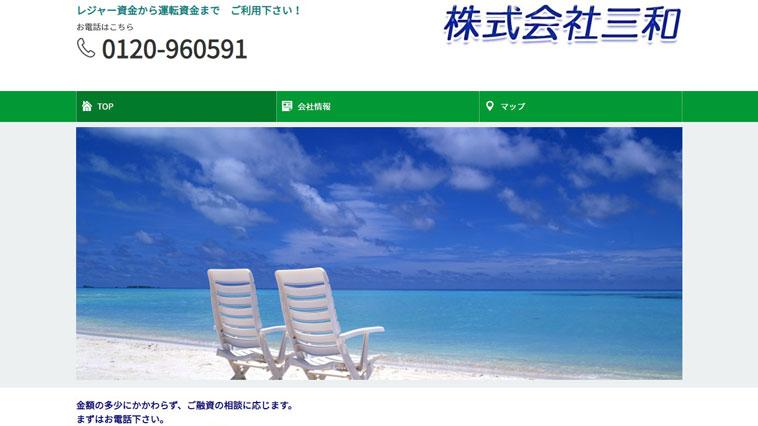 三和のウェブサイト画像