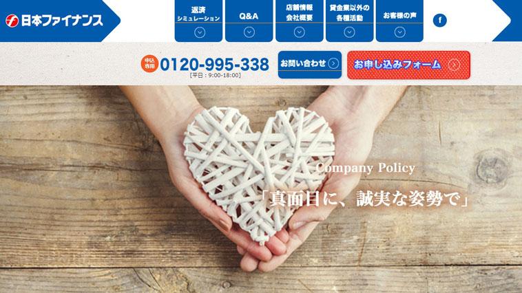 日本ファイナンスのウェブサイト画像