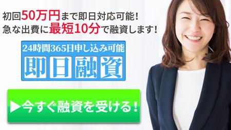 ブラック即日融資の広告