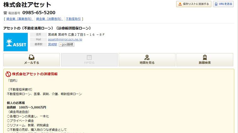 アセットのウェブサイト画像