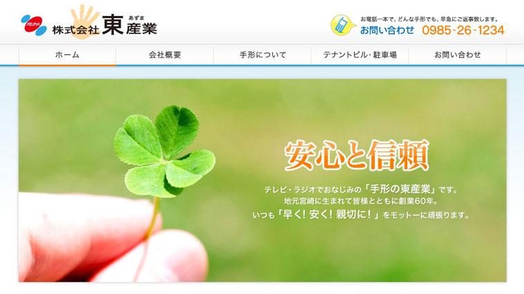 東産業のウェブサイト画像