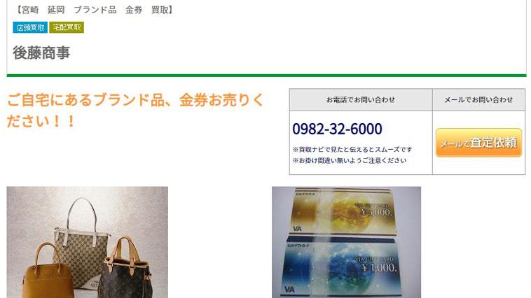 後藤商事のウェブサイト画像