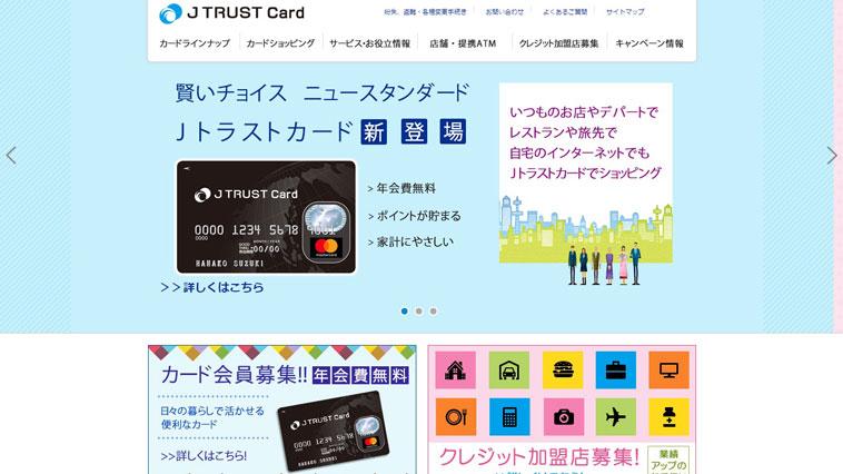 ジェイトラストカードのウェブサイト画像