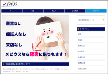 ソフト闇金メビウスのウェブサイト画像
