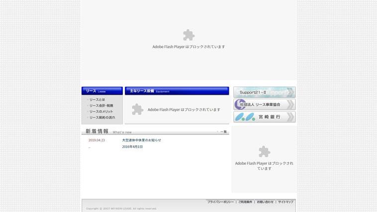 宮銀リースのウェブサイト画像
