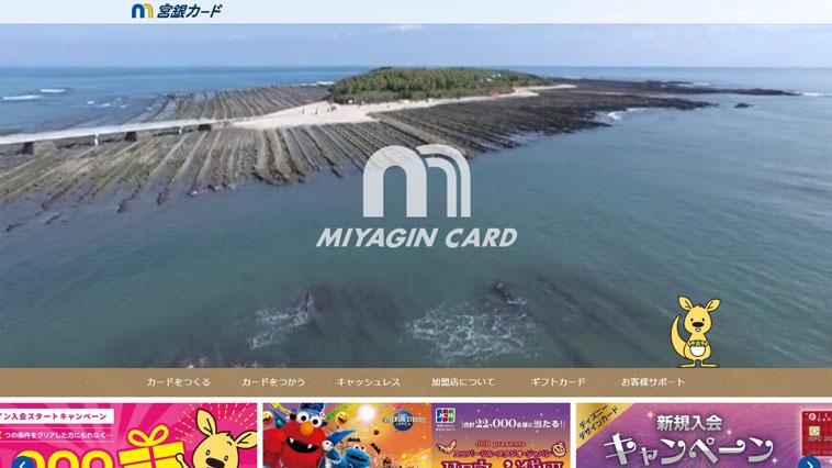 宮銀カードのウェブサイト画像