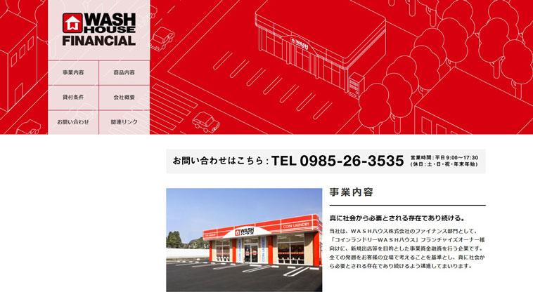ウォッシュハウスフィナンシャルのウェブサイト画像