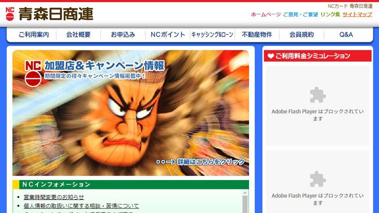 青森日商連のウェブサイト画像
