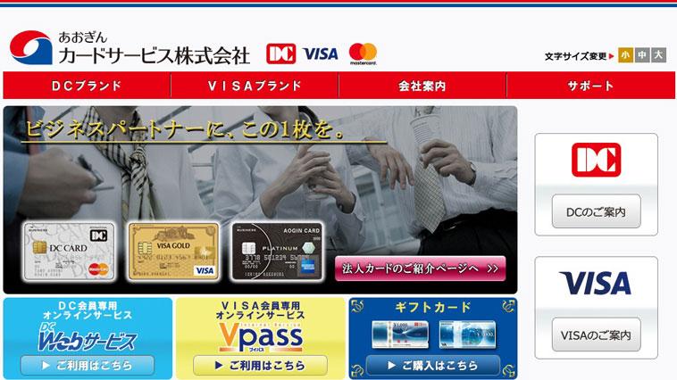 あおぎんカードサービスのウェブサイト画像