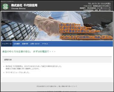 株式会社千代田信用のウェブサイト画像
