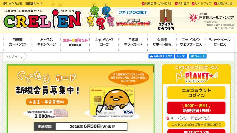 日専連ホールディングスのウェブサイト画像
