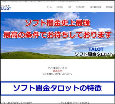 ソフト闇金タロットのウェブサイト画像