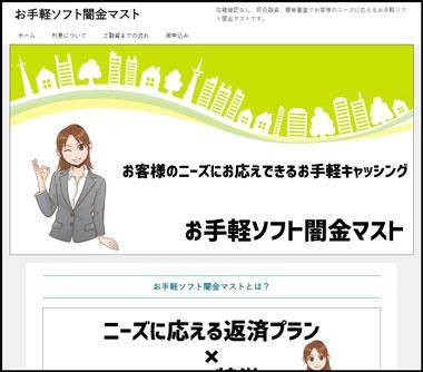 ソフト闇金マストのウェブサイト画像