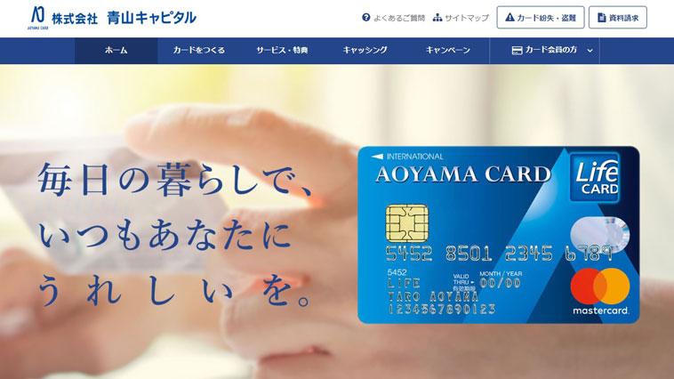 青山キャピタルのウェブサイト画像