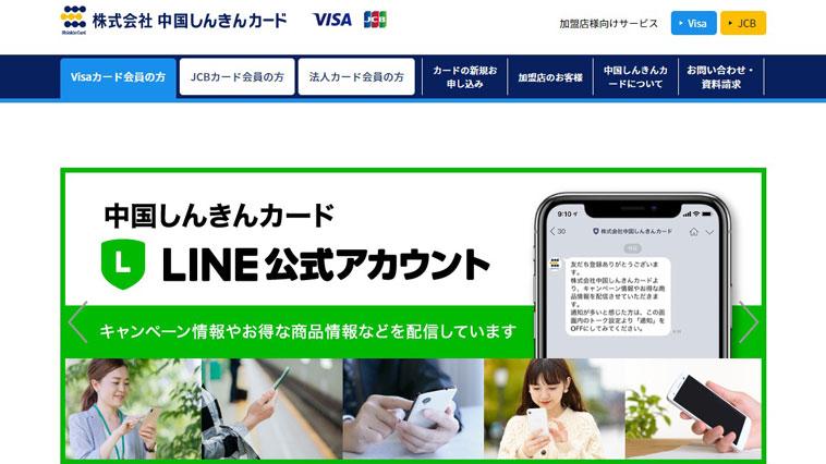 中国しんきんカードのウェブサイト画像
