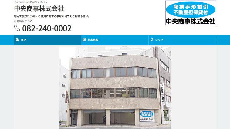 中央商事のウェブサイト画像