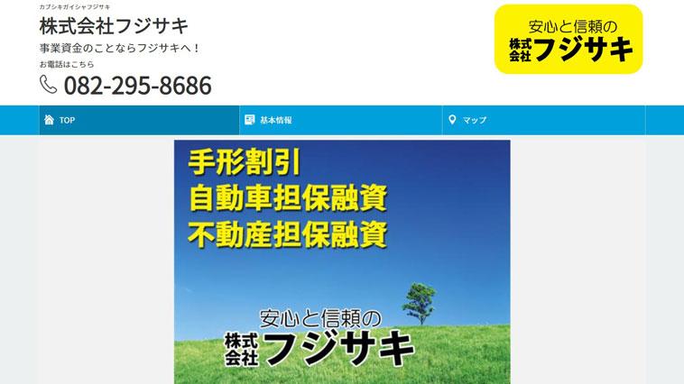 フジサキのウェブサイト画像