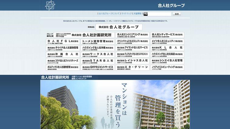 合人社FGLのウェブサイト画像