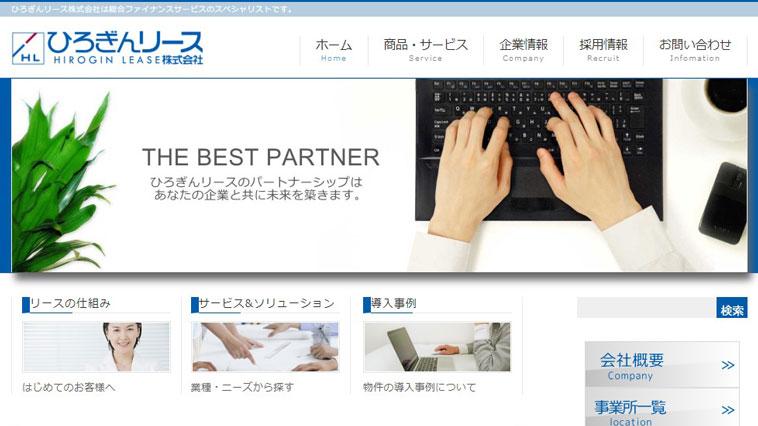 ひろぎんリースのウェブサイト画像