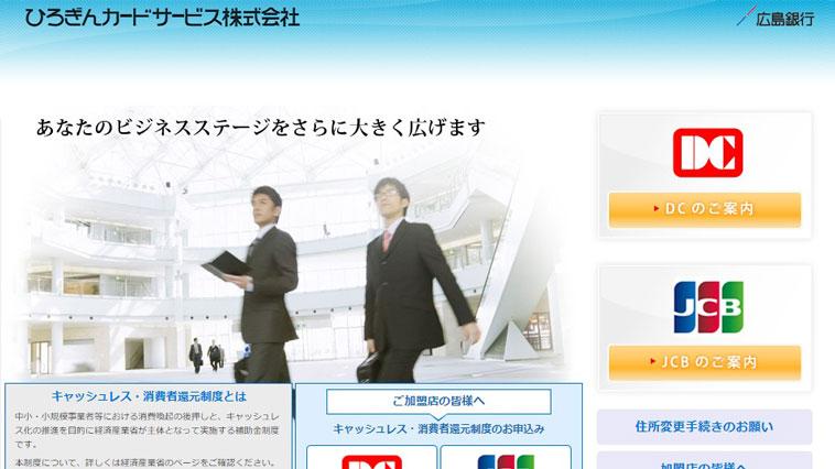 ひろぎんカードサービスのウェブサイト画像