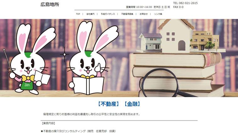広島地所のウェブサイト画像