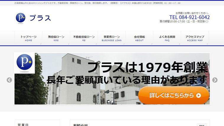 キャッシングプラスのウェブサイト画像