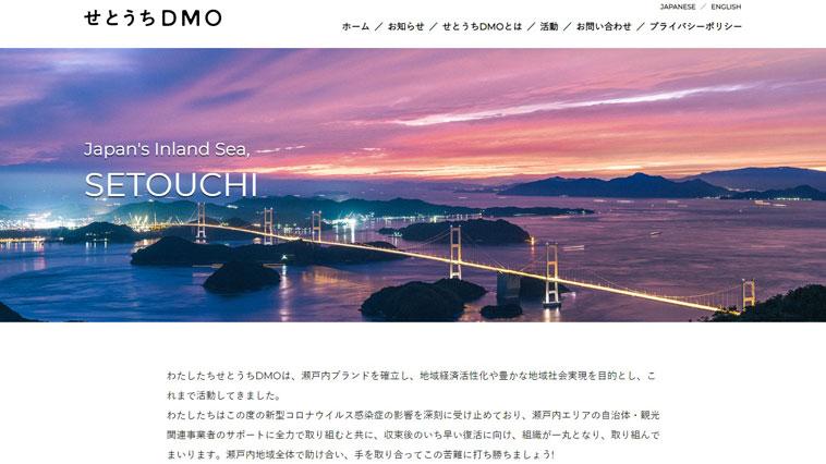 せとうち観光活性化投資事業のウェブサイト画像