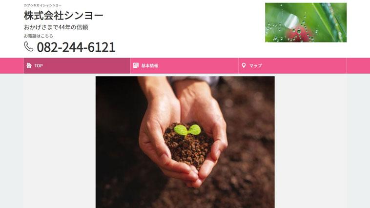 シンヨーのウェブサイト画像