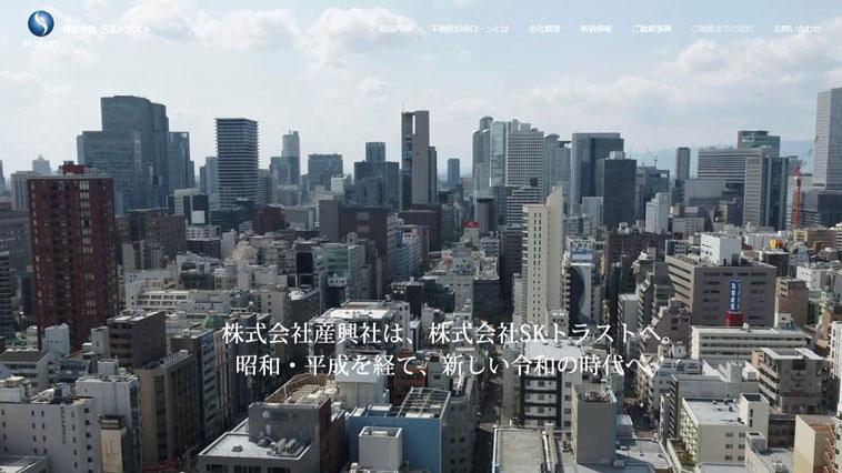 SKトラストのウェブサイト画像