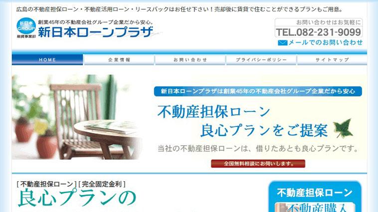 新日本ローンプラザのウェブサイト画像