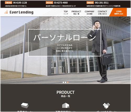 エバーレンディングのウェブサイト画像