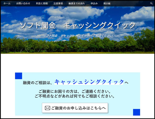 ソフト闇金キャッシングクイックのウェブサイト画像