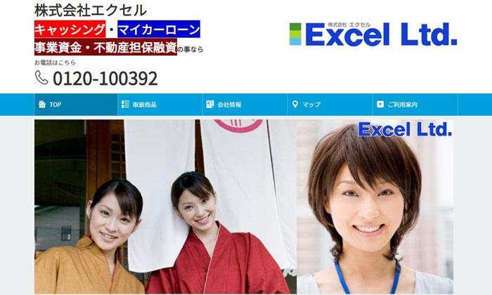 株式会社エクセルのウェブサイト画像