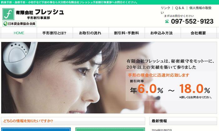 有限会社フレッシュのウェブサイト画像