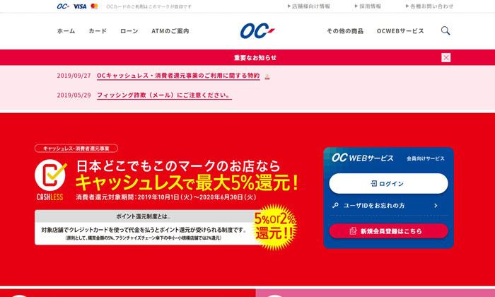 株式会社OCのウェブサイト画像