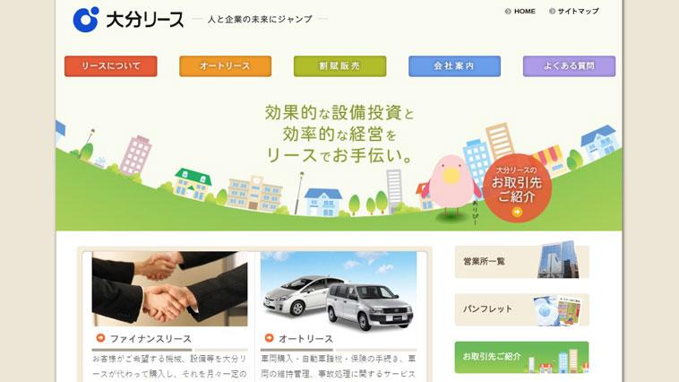 大分リースのウェブサイト画像
